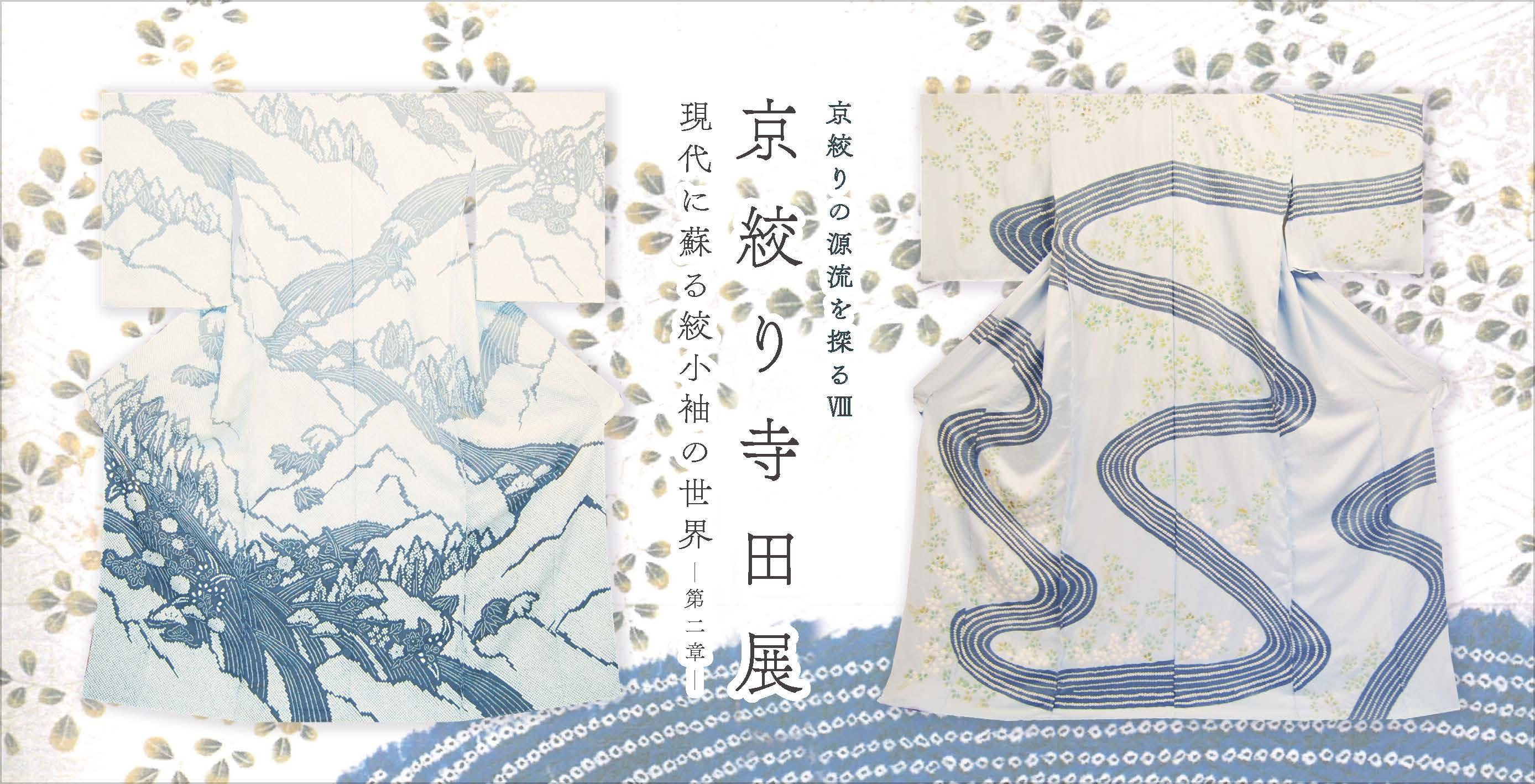 京絞りの源流を探るⅧ京絞り寺田展現代に蘇る小袖の世界ー第二章ー