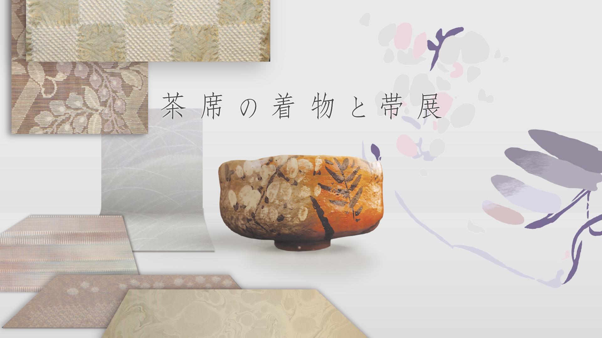 茶席の着物と帯展