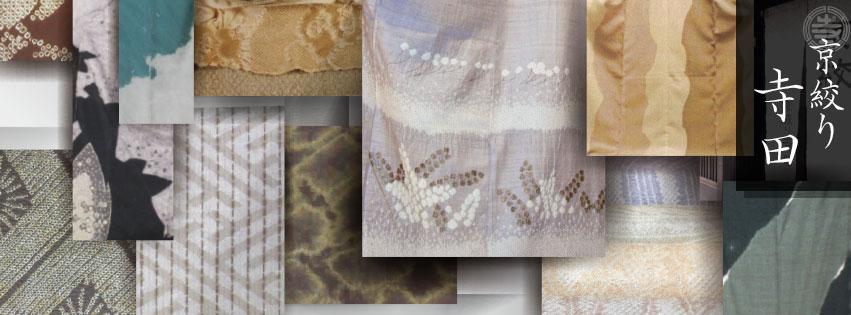 京絞りや染めの着物・帯の展示会